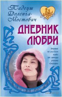 Дневник любви. Тадеуш Доленга-Мостович