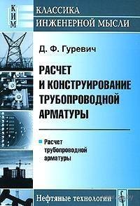 Расчет и конструирование трубопроводной арматуры. Расчет трубопроводной арматуры. Давид Гуревич