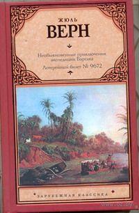 Необыкновенные приключения экспедиции Барсака. Лотерейный билет № 9672. Жюль Верн