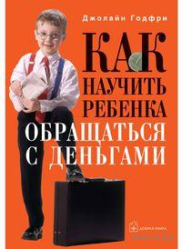Как научить ребенка обращаться с деньгами. Джон Годфри