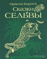 Сказки сельвы. Орасио Кирога
