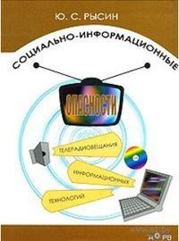 Социально-информационные опасности телерадиовещания и информационных технологий