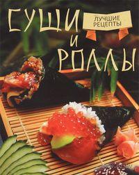 Суши и роллы. Борис Калугин