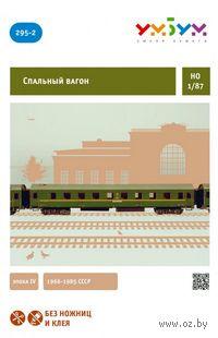"""Сборная модель из картона """"Спальный вагон. Эпоха IV"""" (масштаб: 1/87)"""