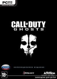 Call of Duty: Ghosts. Коллекционное издание