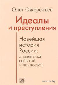 Идеалы и преступления. Новейшая история России. Диалектика событий и личностей