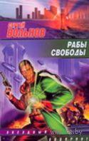 Рабы свободы. Сергей Вольнов