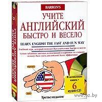 Учите английский быстро и весело (книга + 6 CD)