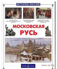Московская Русь. Валерий Роньшин