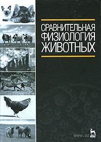 Сравнительная физиология животных. Алексей Иванов, О. Войнова, Д. Ксенофонтов