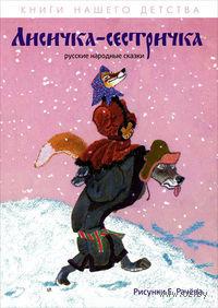 Лисичка-сестричка. Русские народные сказки