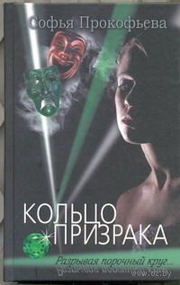 Кольцо призрака. Софья Прокофьева