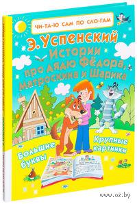 Истории про дядю Федора, Матроскина и Шарика