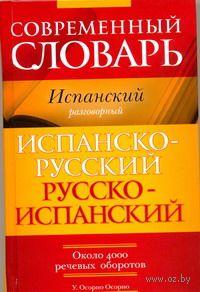 Современный словарь. Испанский разговорный. Испанско-русский. Русско-испанский. У. Осорио Осорио