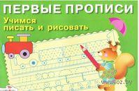 Учимся писать и рисовать. Ирина Попова