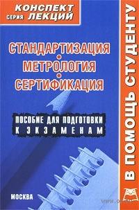 Стандартизация, метрология, сертификация. Конспект лекций. Р. Крюков