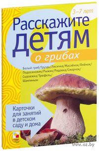 Расскажите детям о грибах (набор карточек). Э. Емельянова