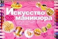 Искусство маникюра. Дарья Ермакович