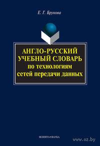 Англо-русский учебный словарь по технологиям сетей передачи данных. Елена Брунова