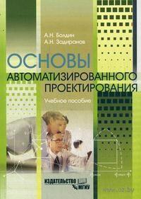 Основы автоматизированного проектирования. Александр Задиранов