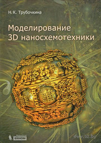 Моделирование 3D наносхемотехники. Надежда Трубочкина