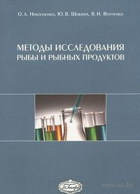 Методы исследования рыбы и рыбных продуктов. Ольга Николаенко, Юлия Шокина, Василий Волченко