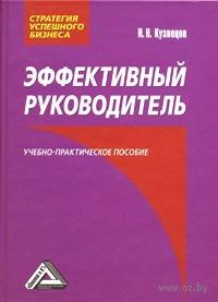 Эффективный руководитель. Игорь Кузнецов