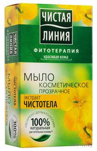"""Мыло косметическое """"Экстракт чистотела"""" (80 г)"""