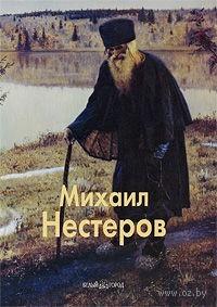 Михаил Нестеров. Екатерина Малинина