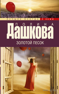Золотой песок (м). Полина Дашкова