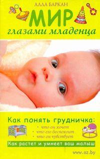 Мир глазами младенца. Алла Баркан