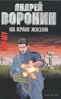 На краю жизни. Андрей Воронин