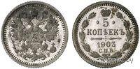 5 копеек 1903 СПБ АР