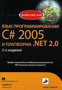 Язык программирования C# 2005 и платформа .NET 2.0. Эндрю Троелсен