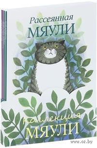 Коллекция Мяули (комплект из 4 книг). Джудит Керр, Джудит Керр