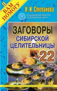 Заговоры сибирской целительницы - 22. Наталья Степанова