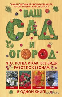 Ваш сад и огород. Что, когда и как. Все виды работ по сезонам в одной книге. Франц Бемиг