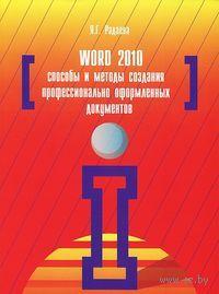 Word 2010. Способы и методы создания профессионально оформленных документов