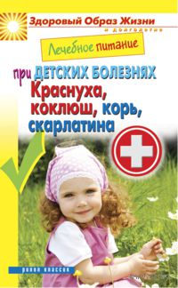 Лечебное питание при детских болезнях. Краснуха, коклюш, корь, скарлатина