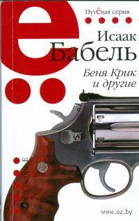 Беня Крик и другие. Исаак Бабель