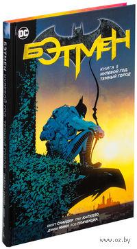 Бэтмен. Книга 5. Нулевой год. Темный город