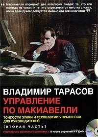 Управление по Макиавелли. Часть 2. Владимир Тарасов