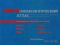 Онкогинекологический атлас. Классификация и определение стадии опухолей. Принципы диагностики и лечения