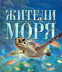 Жители моря. А. Журавлев