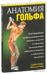 Анатомия гольфа. Крейг Дэвис, Винс ди Сайя