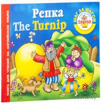 Репка / The Turnip