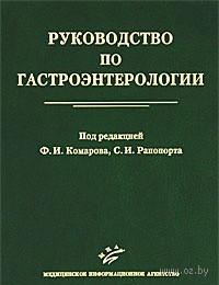 Руководство по гастроэнтерологии. Семен Рапопорт, Федор Комаров