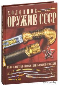 Холодное оружие СССР. Игорь Гусев