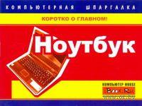 Ноутбук. Михаил Цуранов