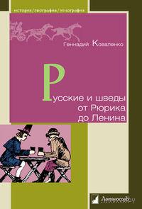 Русские и шведы от Рюрика до Ленина. Геннадий Коваленко